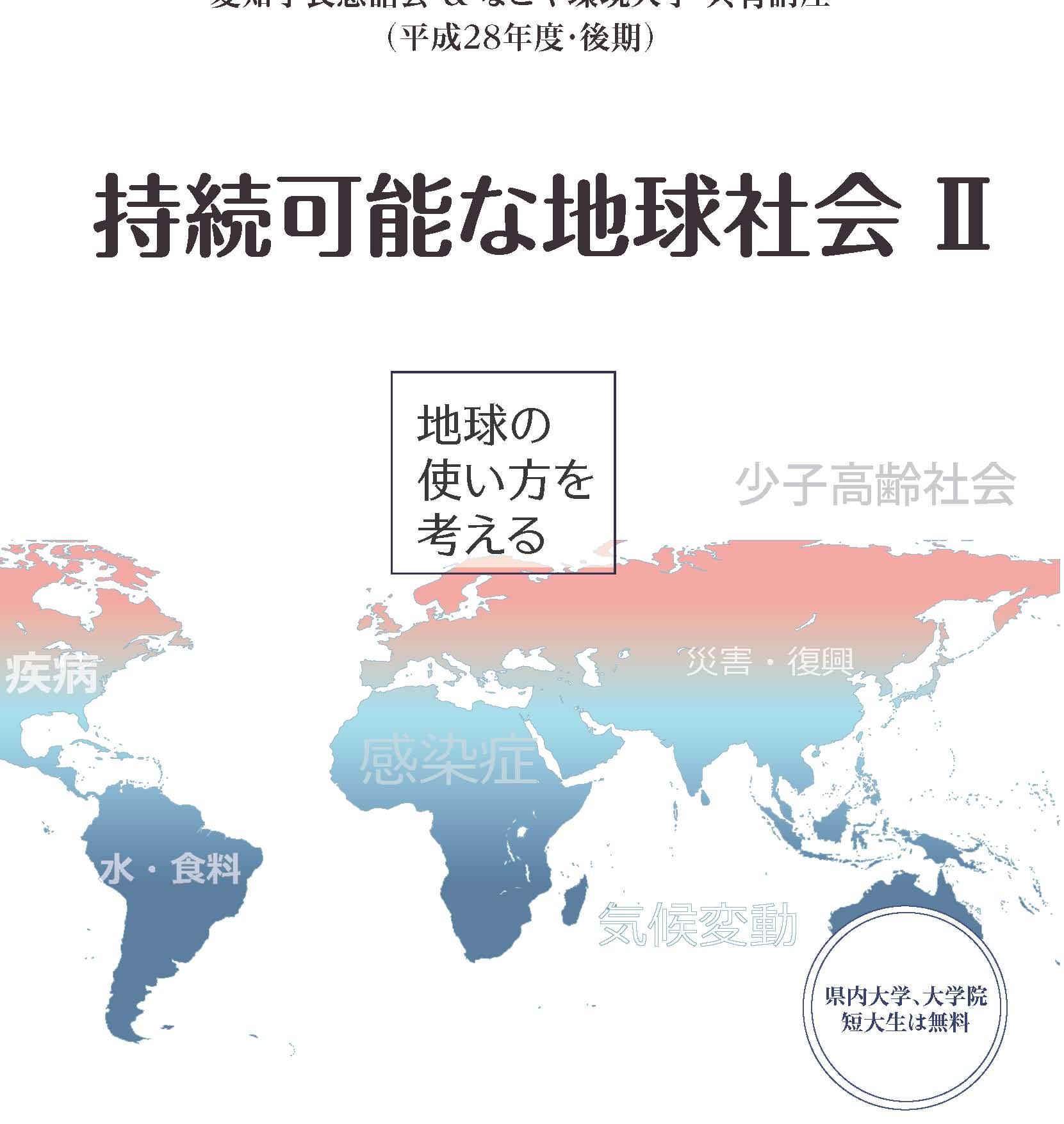 持続可能な地球社会Ⅱ